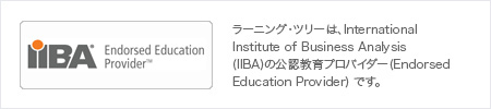 ラーニング・ツリーは、International Institute of Business Analysis(IIBA)の公認教育プロバイダー(Endorsed Education Provider)です。